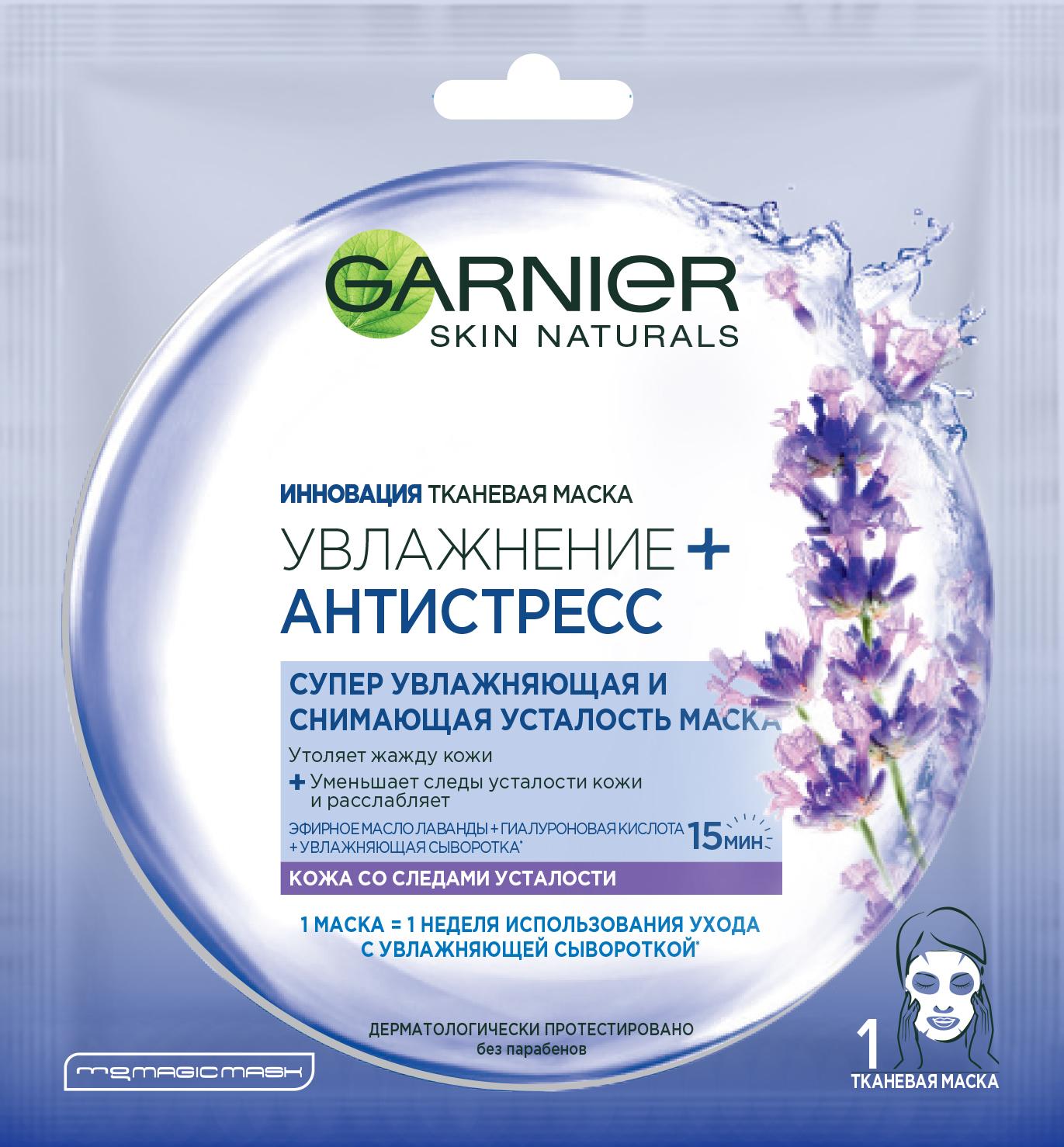 Маска для лица Garnier Увлажнение + Антистресс 32 г