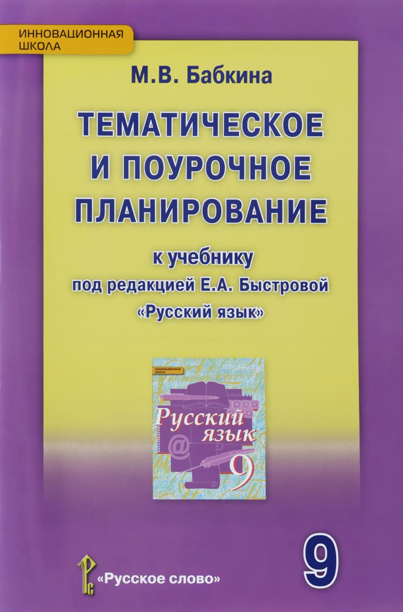 Русский Язык. 9 класс. тематическое и поурочное планирование к Учебнику под Ред. Быстровой