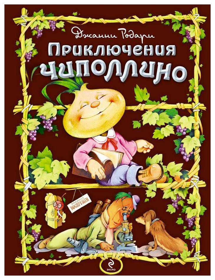 Купить Приключения Чиполлино (Ил. С. Самсоненко). Родари Дж. Эксмо, Детская художественная литература