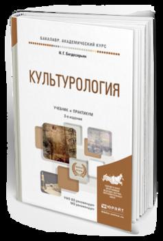 Культурология 3-е Изд. пер. и Доп.. Учебник и практикум для Академического Бакалавриата