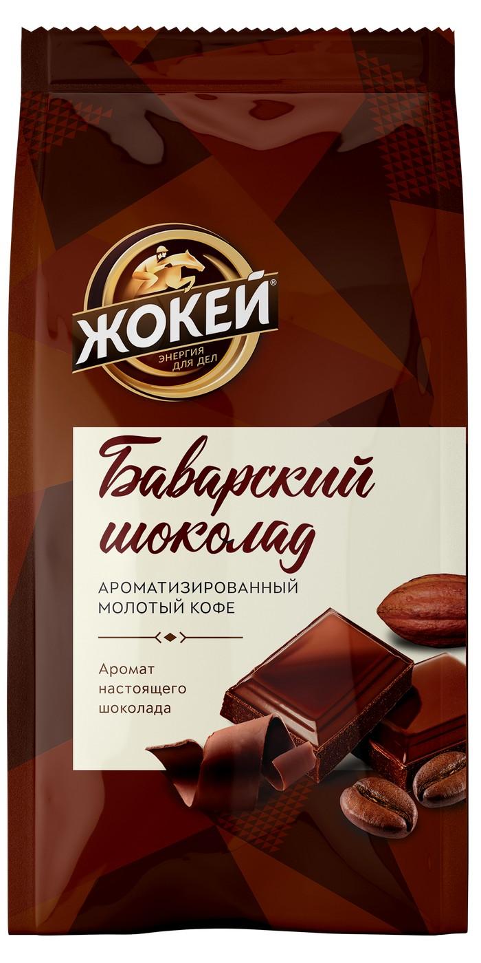 Кофе молотый Жокей баварский шоколад 150 г