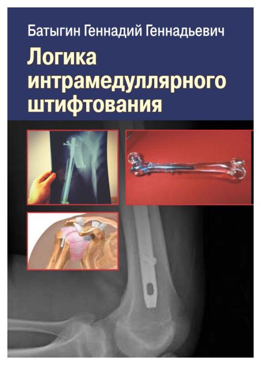 Книга Высшее Образование и Наука Батыгин Г.