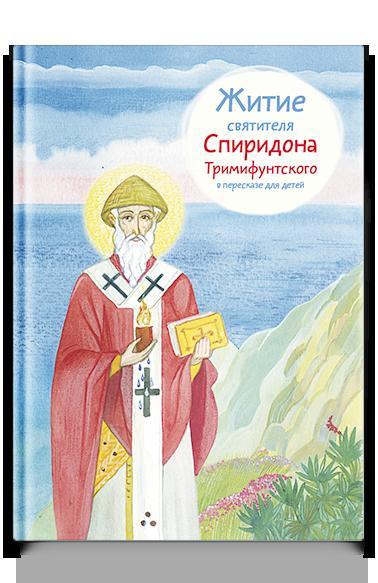 Купить Житие Святитель Спиридона тримифунтского В пересказе для Детей(Книги Никея 9208), Рассказы и повести