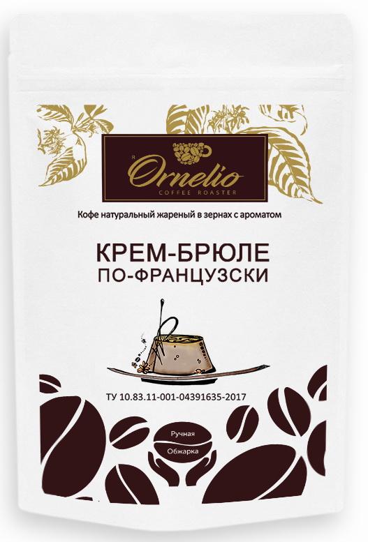 Кофе в зернах Ornelio ароматизированная арабика с ароматом крем-брюле по-французски