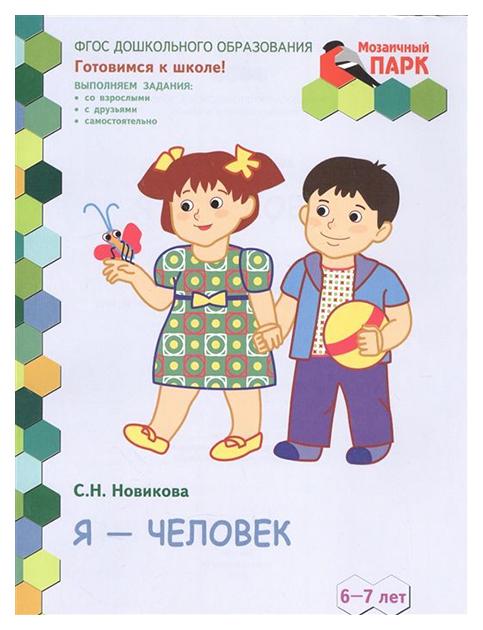 Русское Слово Я - Человек, Развивающая тетрадь для Детей под... фото