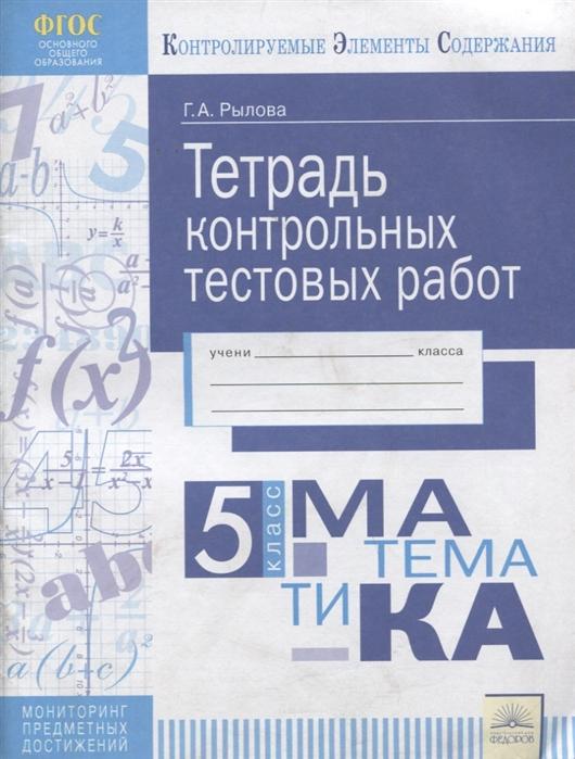 Кэс, тетрадь контрольных тестовых Работ, Математика, 5 класс Фгос, Рылова
