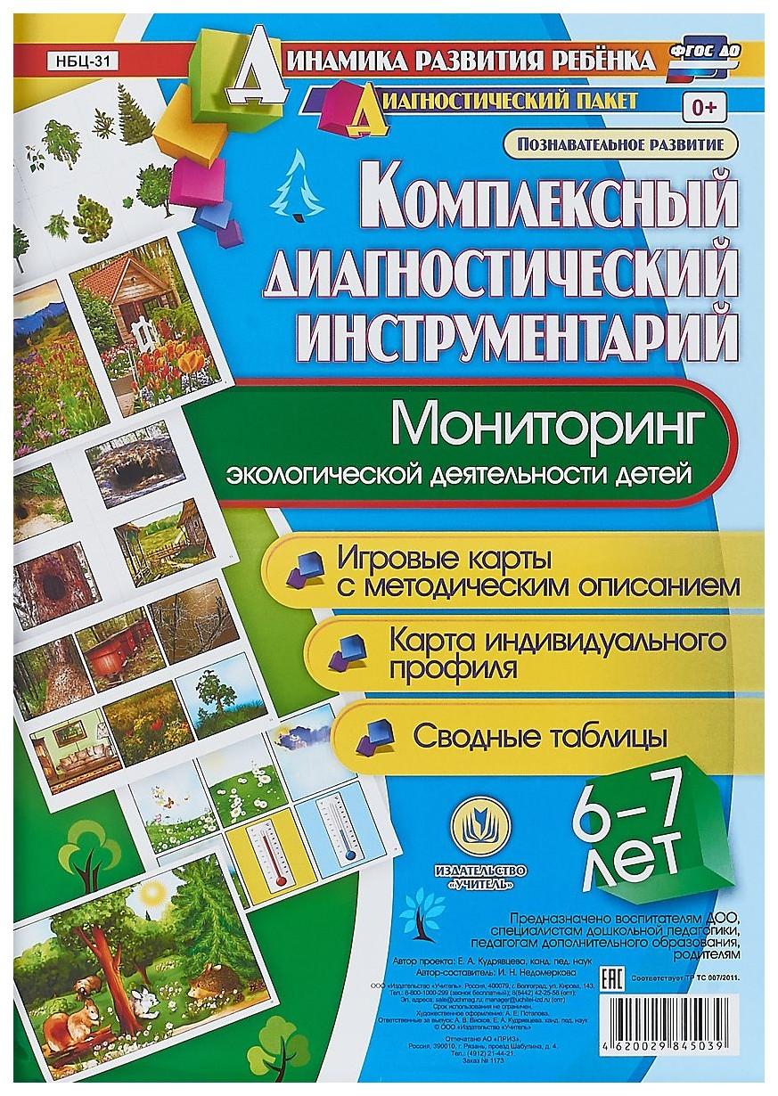 Мониторинг экологической деятельности детей 6-7 лет фото