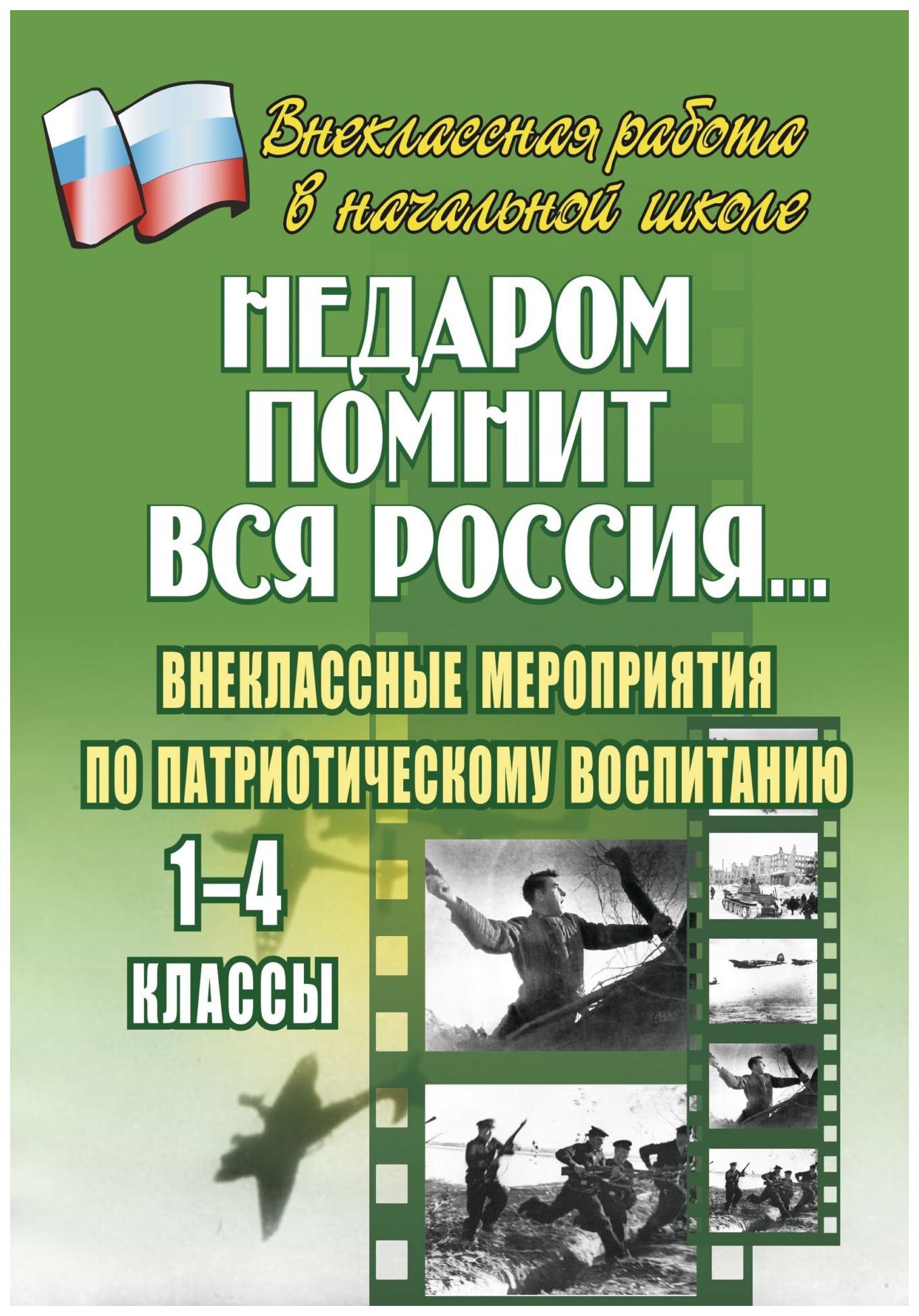 Недаром помнит вся Россия…: внеклассные мероприятия по патриотическому воспитанию. 1-4 кл. фото