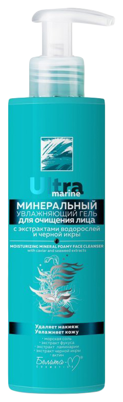 Гель для умывания Белита-М Для очищения лица с экстрактами водорослей и черной икры фото