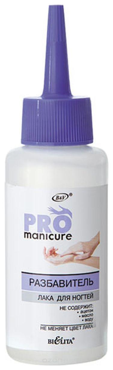 Разбавитель лака для ногтей Белита Pro Manicure