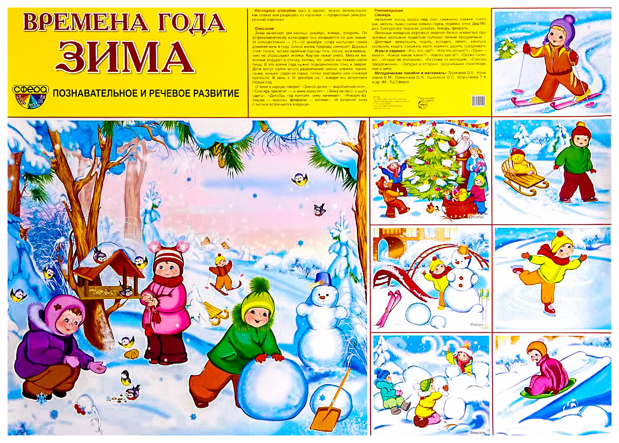Картинки плакаты зима
