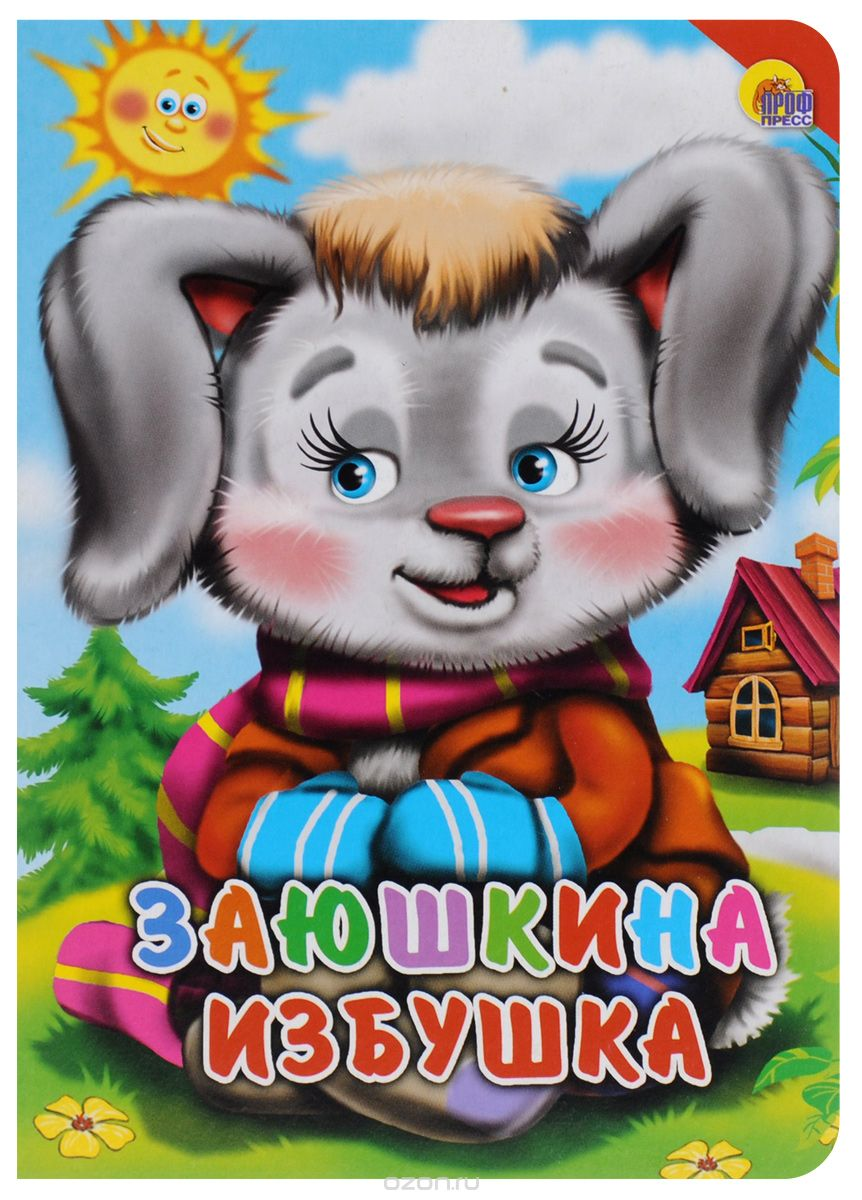 Купить Книжка-Игрушка проф-Пресс С Глазками Мини Заюшкина Избушка, Проф-Пресс, Книги по обучению и развитию детей