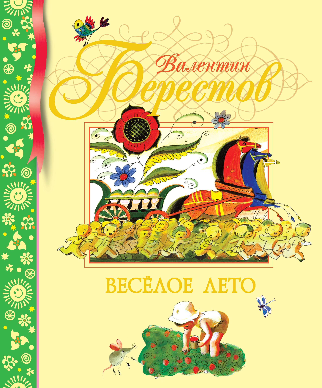 Купить Веселое лето, Махаон, Детская художественная литература