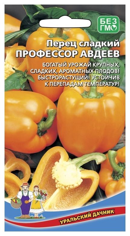 Семена Перец сладкий Профессор Авдеев, 20 шт, Уральский дачник