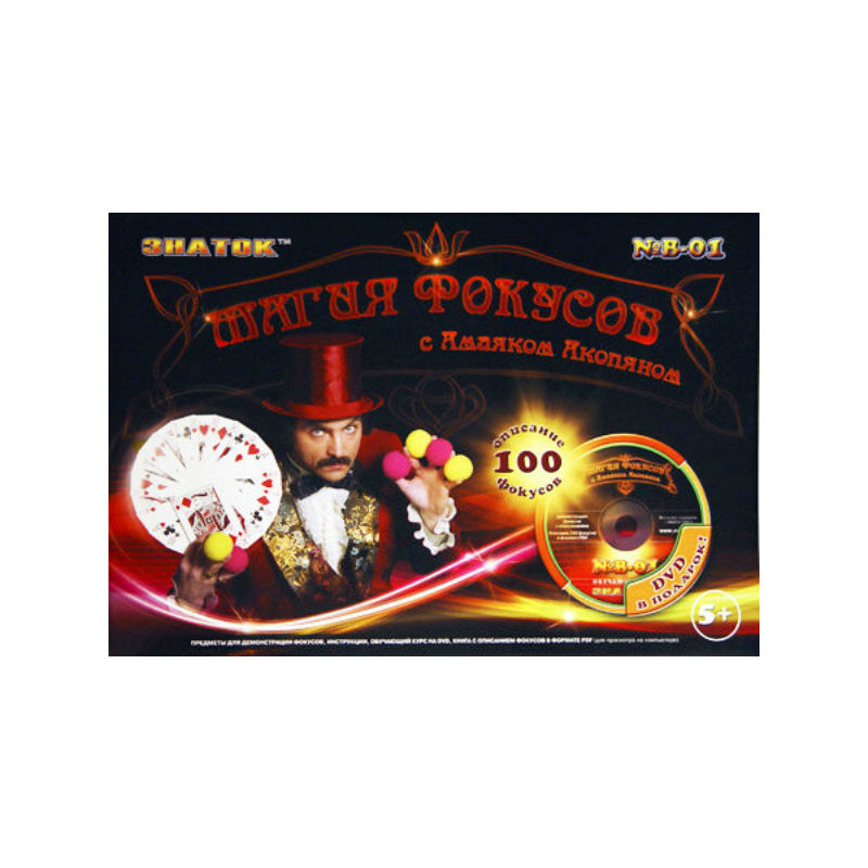 Игровой набор Знаток Магия фокусов с Амаяком Акопяном Набор 100 фокусов с видеокурсом
