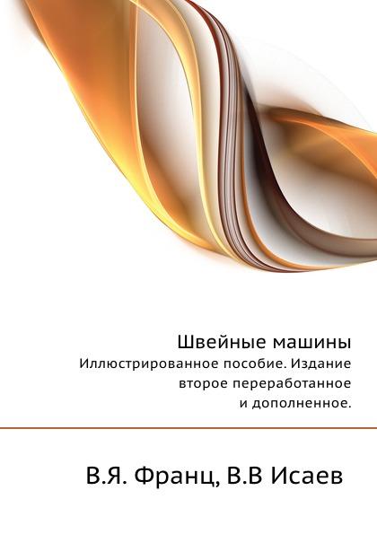 Швейные Машины, Иллюстрированное пособие, Издание Второе переработанное и Дополненное фото