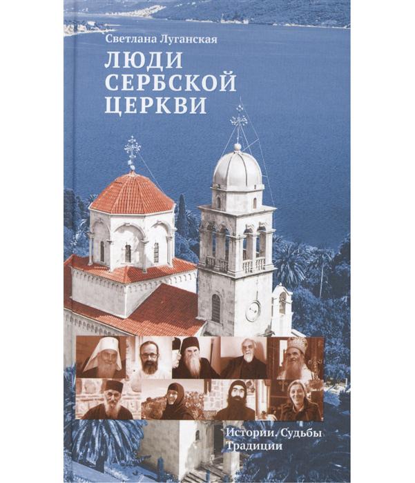 Люди Сербской Церкви