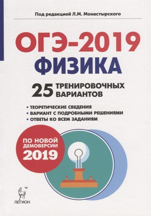 Физика. подготовка к Огэ-2019. 25 тренировочных Вариантов по Демоверсии