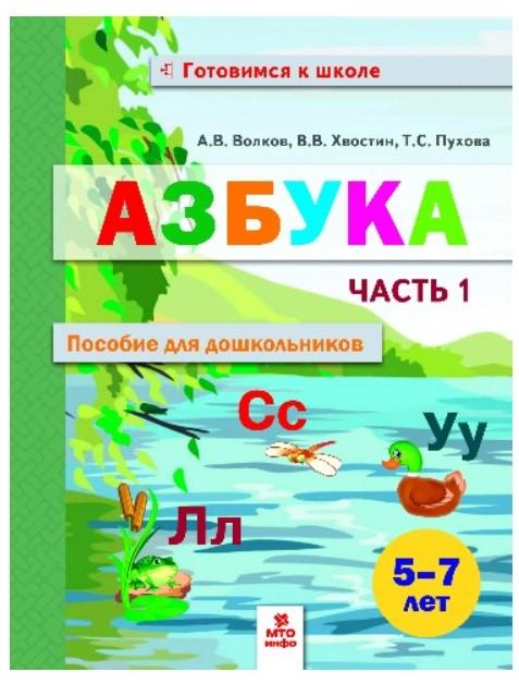 Волков, Азбука, пособие для Дошкольниковю 5-7 лет, Ч.1
