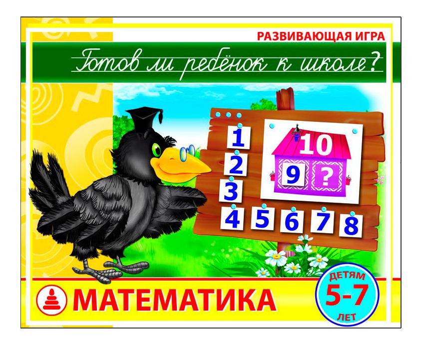 Купить Настольная игра Радуга Математика С-931, Семейные настольные игры