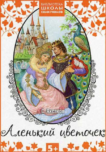 Купить Книга Школа семи гномов Аленький цветочек (МС10130), Детская художественная литература
