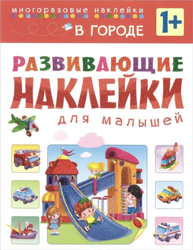 Купить Развивающие наклейки для Малышей Мозаика-Синтез В Городе (Мс10699), Книги по обучению и развитию детей