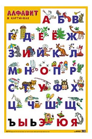 Купить Интерактивный плакат Мозаика-Синтез Алфавит, Подготовка к школе