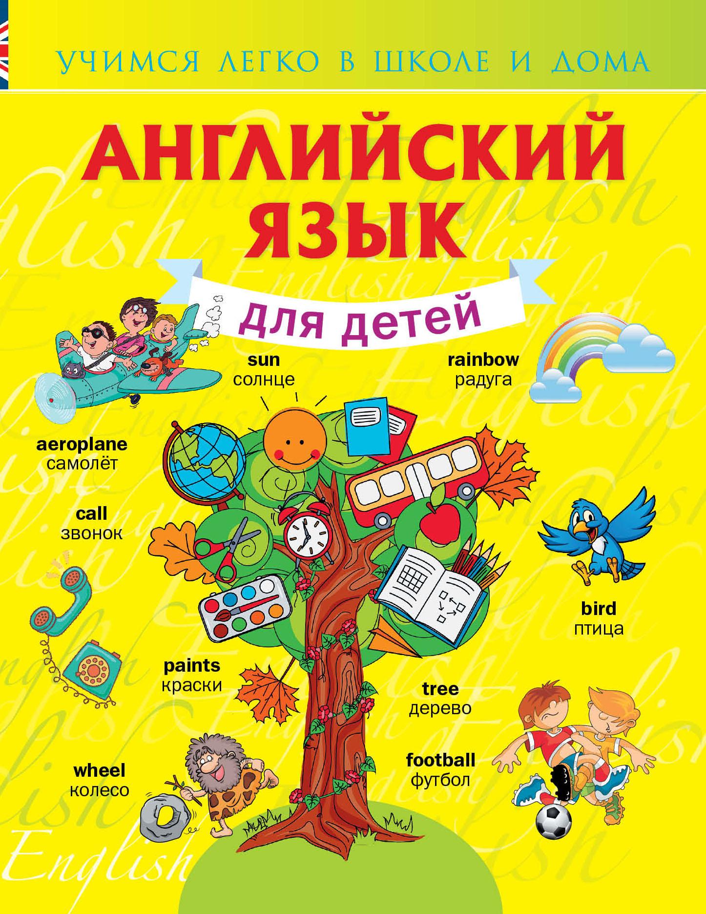 Купить Английский Язык для Детей, АСТ, Иностранные языки для детей