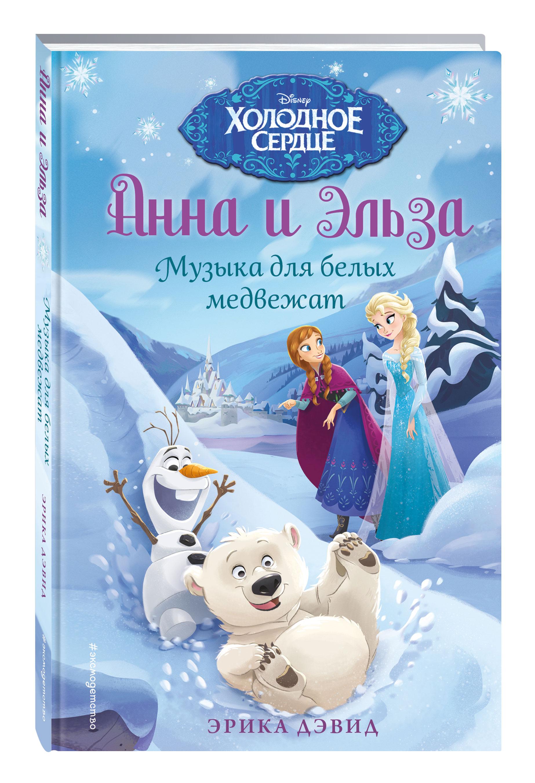 Купить Музыка для Белых Медвежат, Эксмо, Детская художественная литература