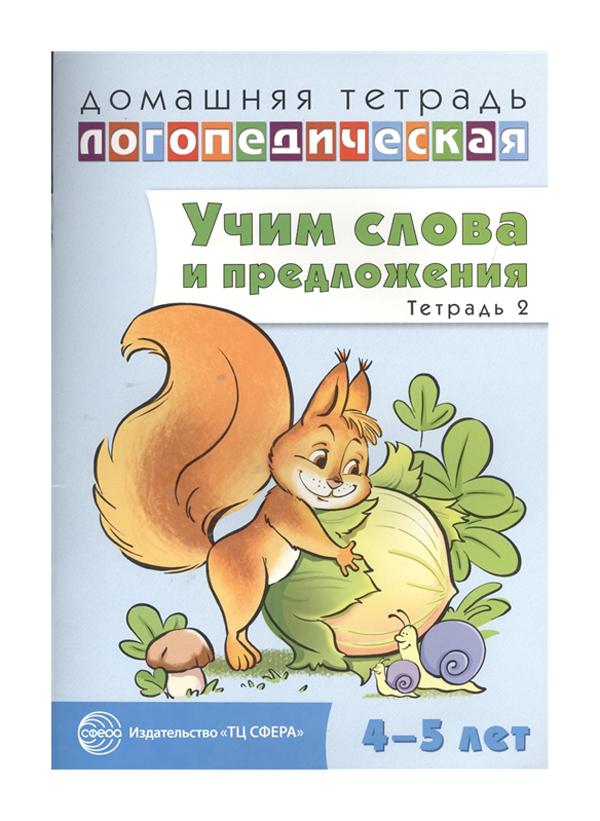 Тетрадь Домашняя логопедическая : Учим Слова и предложения, Речевые Игры и Упражнения Для