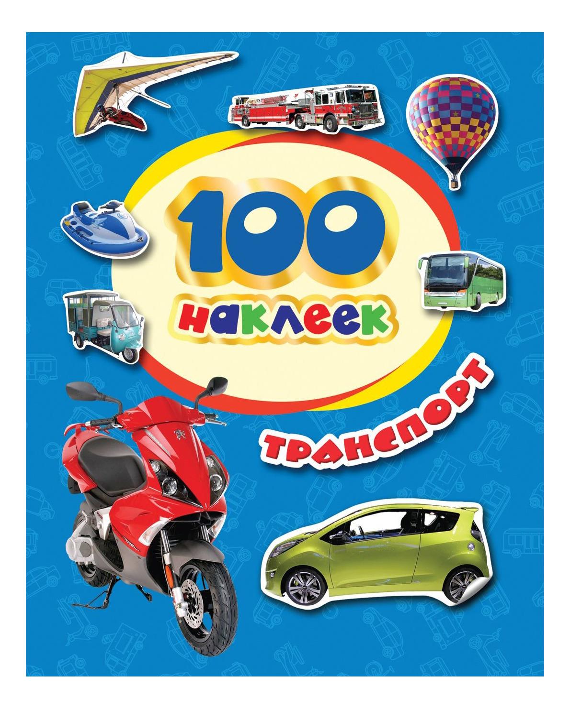 Купить Росмэн Наклейки: Транспорт, 100 наклеек, , Книги по обучению и развитию детей