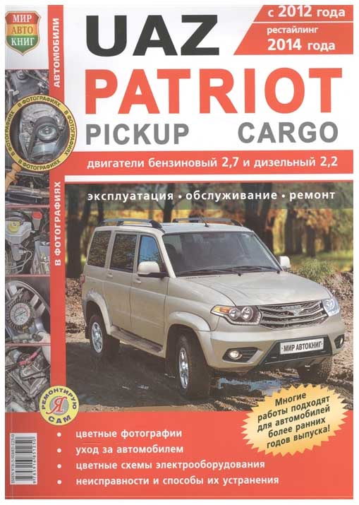 UAZ Patriot, Pickup, Cargo, Руководство по эксплуатации, обслуживанию и ремонту фото