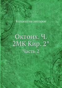 Октоих. Ч. 2МК Кир. 2° по цене 2 027
