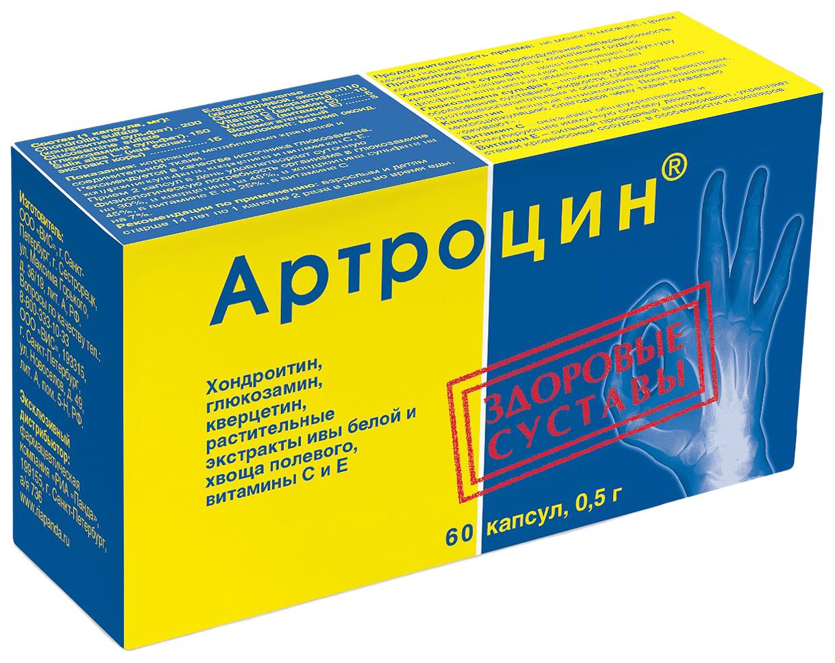 Артроцин капсулы 50 мг 60 шт.