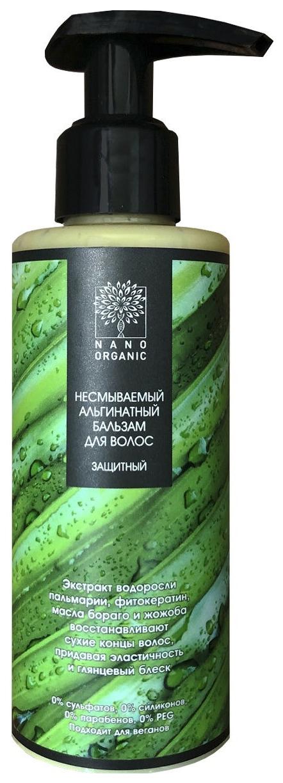Бальзам для волос Nano Organic Защитный