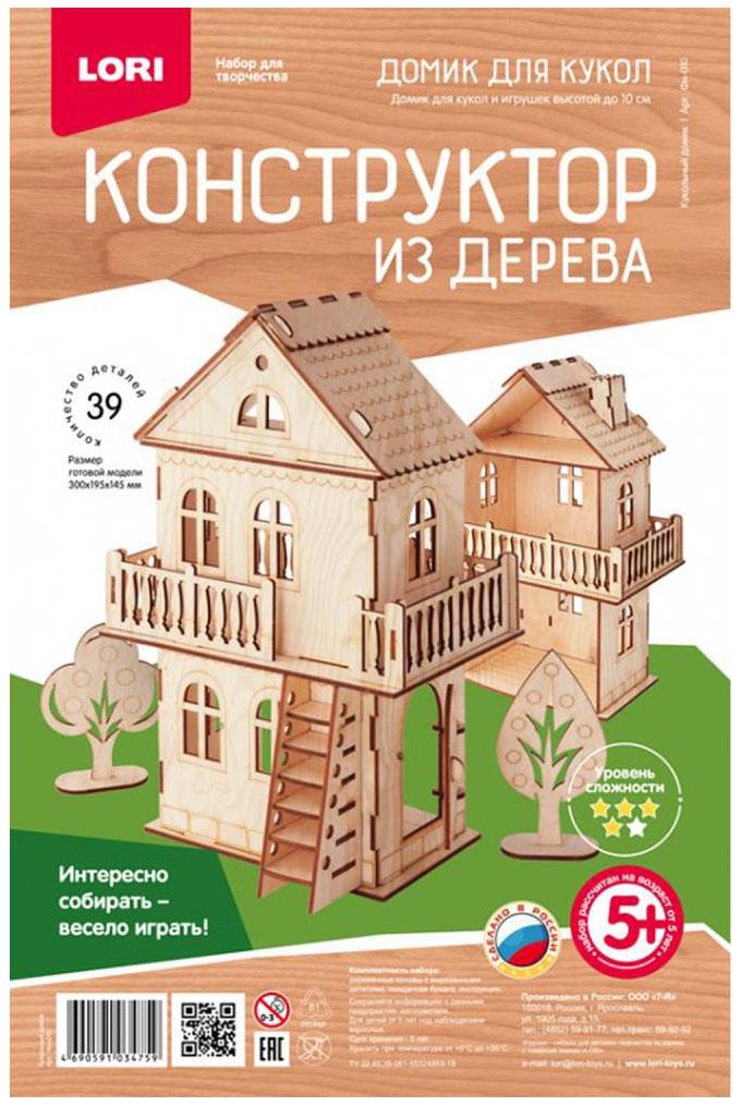 Купить Констр-р из дерева Кукольный домик, Lori, Деревянные конструкторы