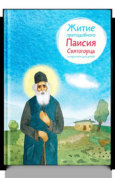 Купить Житие преподобного паисия Святогорца В пересказе для Детей(Книги Никея 9229), Рассказы и повести