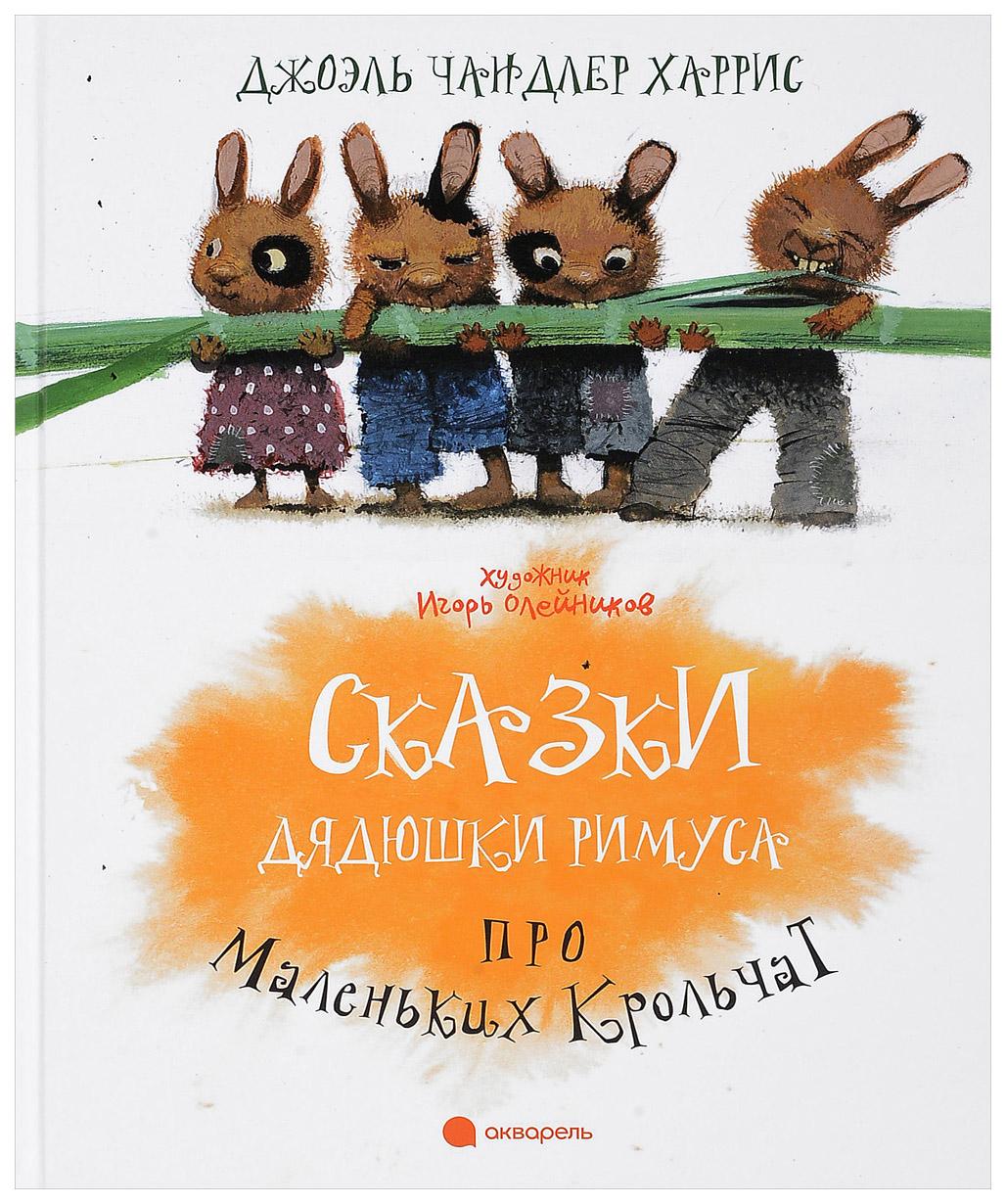 Книга Акварель Волшебники кисти Сказки Дядюшки Римуса про Маленьких Крольчат фото