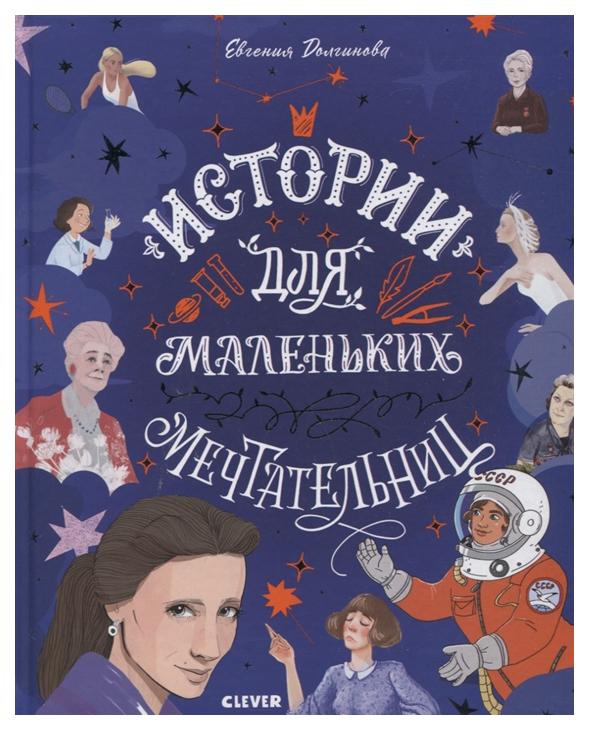 Книга Клевер Медиа Групп Истории удивительных женщин Истории для маленьких мечтательниц