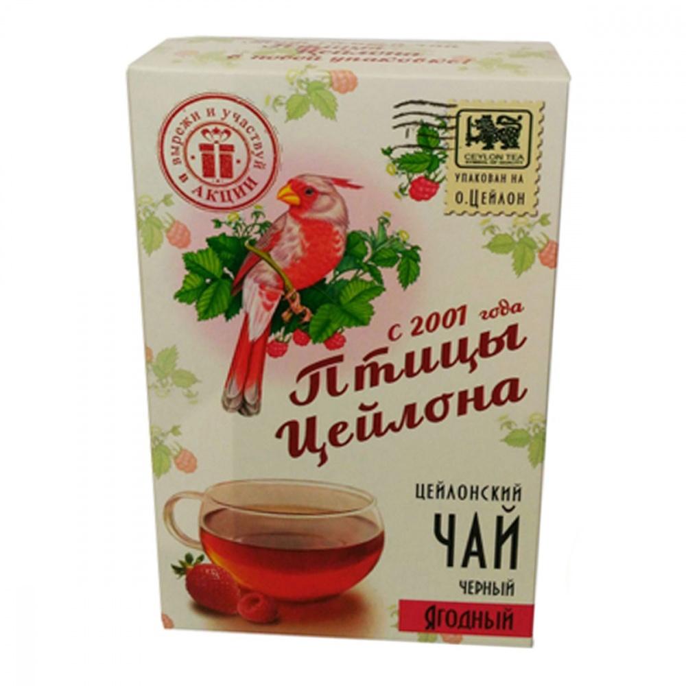 Чай Птицы Цейлона New - Ягодный черный листовой с добавками 75 г фото