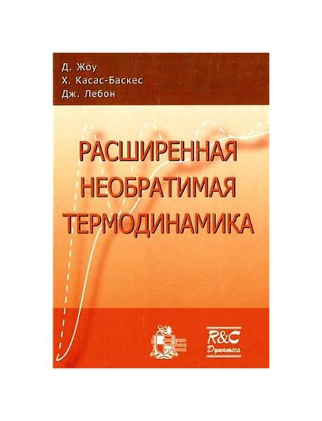 Книга Институт компьютерных исследований Расширенная необратимая термодинамика фото