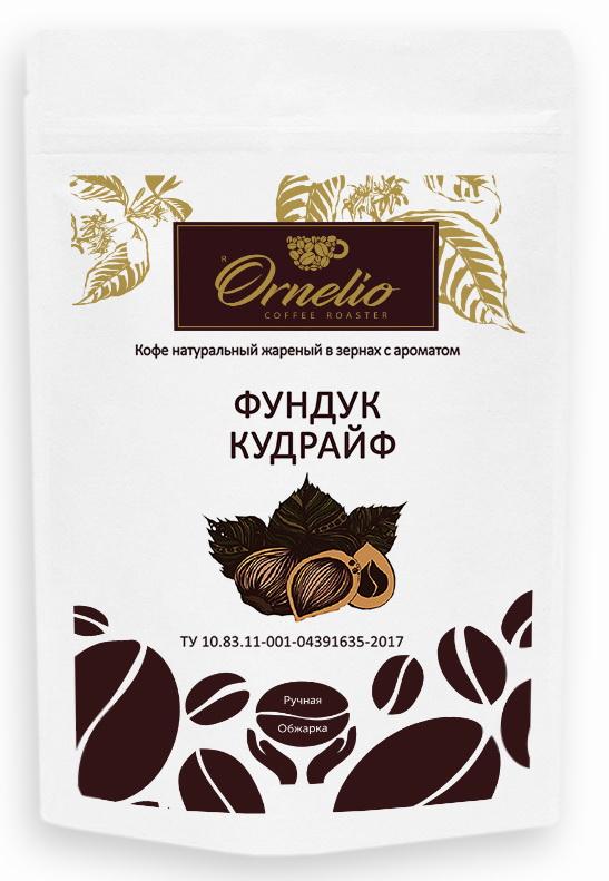 Кофе жареный в зернах Ornelio ароматизированная арабика  с ароматом фундук кудрайф