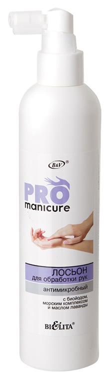Лосьон для рук Bielita PRO Manicure Антимикробный