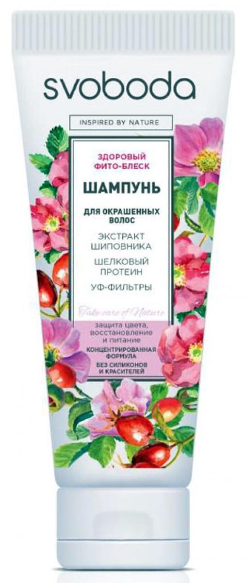 Шампунь SVOBODA для окрашенных волос с экстрактом шиповника, шёлковым протеином 76 г