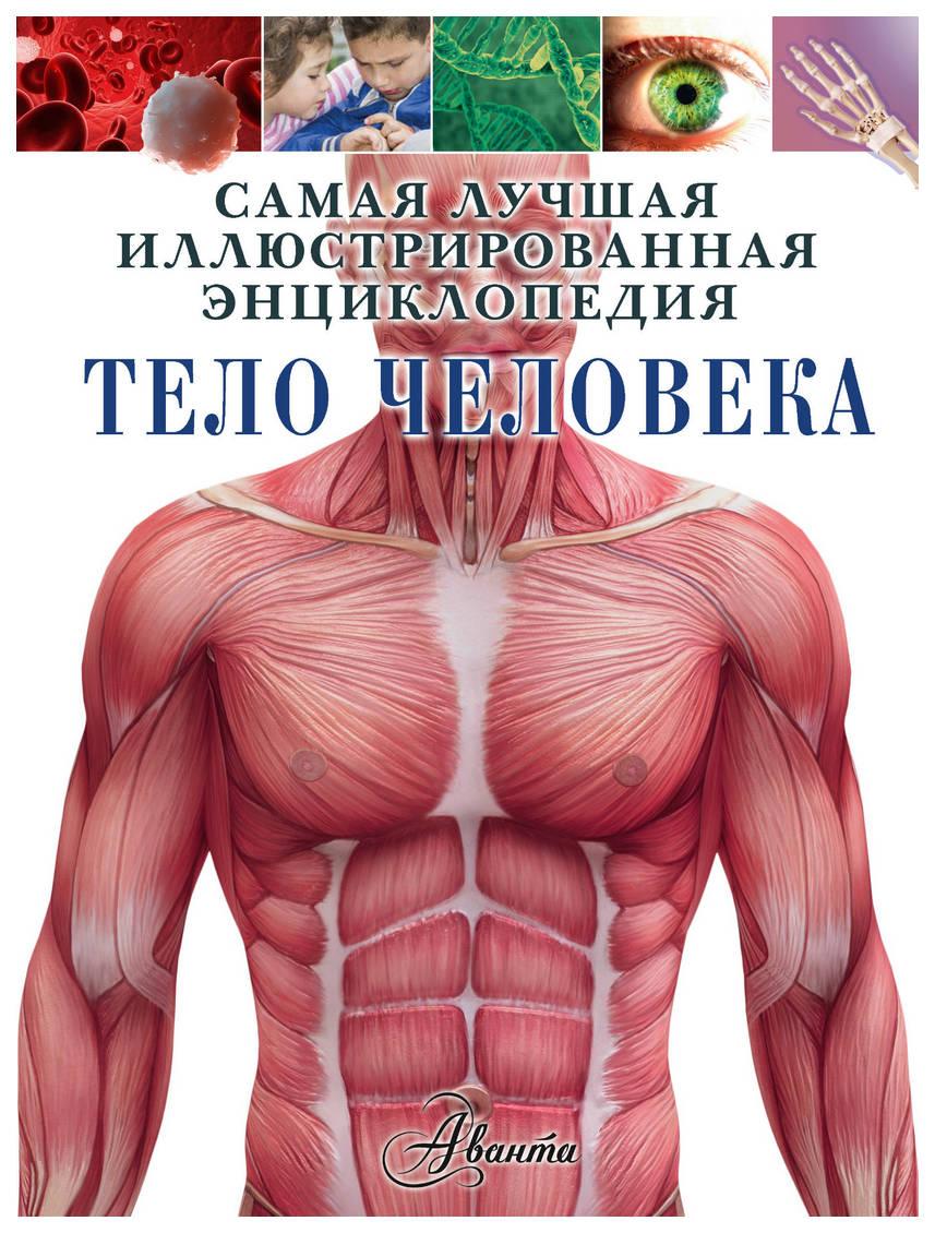 Аст тело Человека, Гибберт к, Самая лучшая Иллюстрированная Энциклопедия
