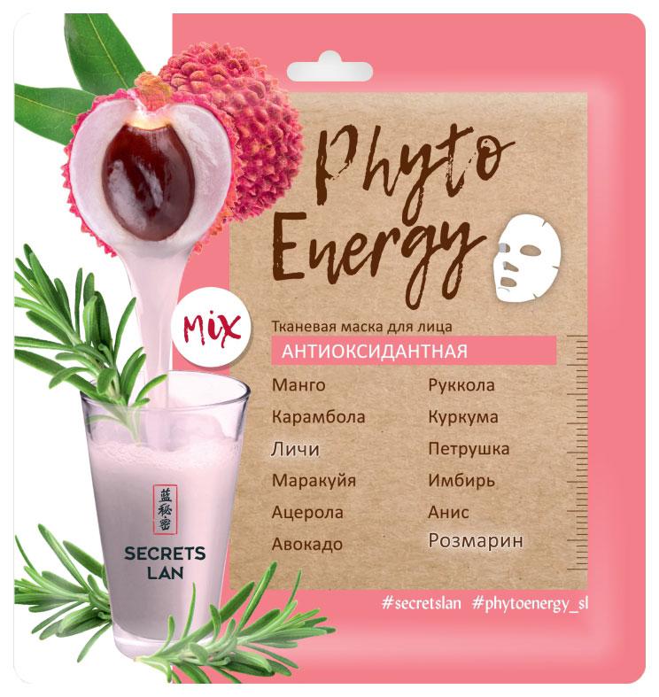 Маска для лица Secrets Lan Phyto Energy Антиоксидантная 40 г