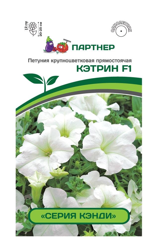 Семена Петуния крупноцветковая Кэнди Кэтрин F1, 5 шт, Partner по цене 95