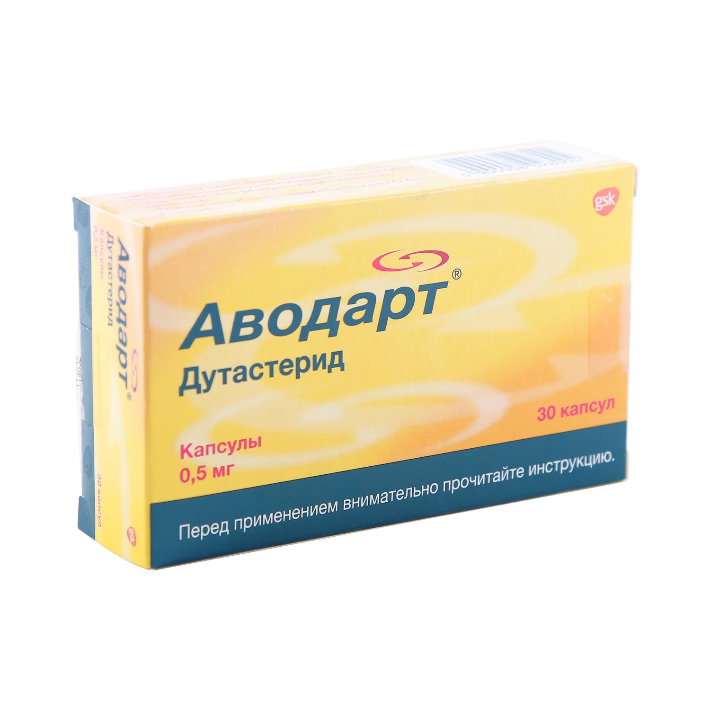 Аводарт капсулы 0,5 мг 30 шт.