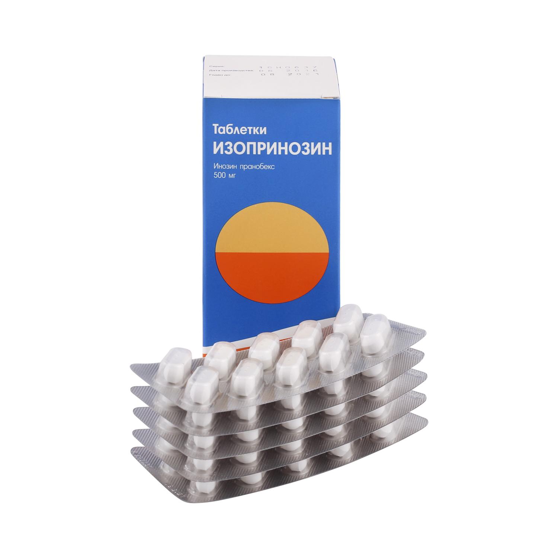 Изопринозин таблетки 500 мг 50 шт.
