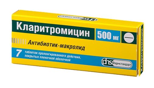 Кларитромицин таблетки, покрытые оболочкой плен.пролонг. 500
